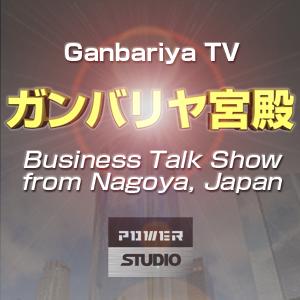 ガンバリヤ宮殿 GanbariyaTV ~とても身近な経済対談番組~